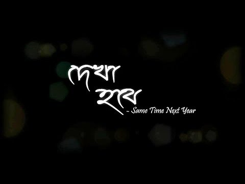 Dekha Hobe [Trailer] short film