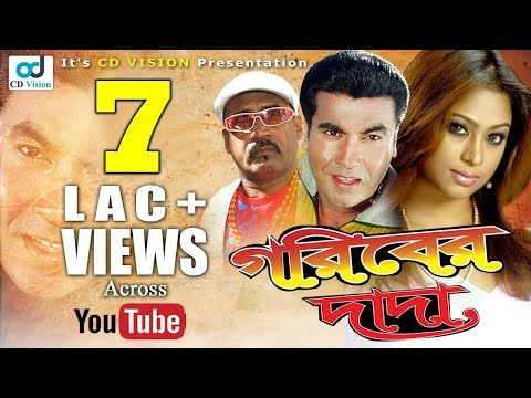 Goriber Dada | Manna | Popy | Kabila | Ahmed Sharif | Bangla New Movie 2017 | CD Vision