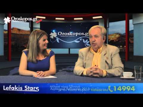 Καλοκαίρι 2015 Προβλέψεις από τον Κώστα Λεφάκη
