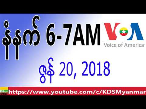 VOA Burmese News, Morning June 20, 2018