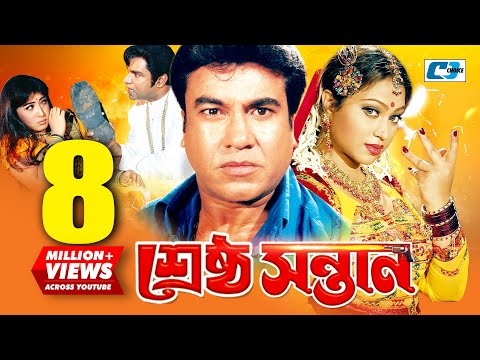 শ্রেষ্ঠ সন্তান | Srestho Shontan | Bangla Full Movie | Manna | Popy | Emon | Kazi Hayat