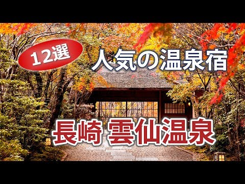 雲仙温泉で人気の宿|長崎県旅行にオススメのホテル【12選】
