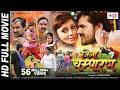 सुपरहिट फुल एचडी भोजपुरी फिल्म 2018