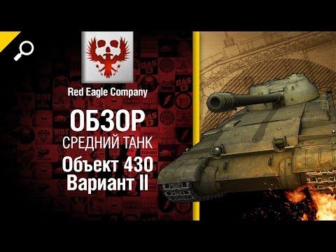 Company - Советский средний танк девятого уровня Объект 430 Вариант II это агрегат, внешний вид которого говорит нам...