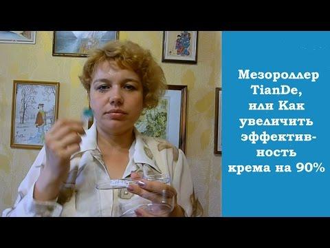 ☯ Мезороллер TianDe, или Как увеличить эффективность крема на 90%