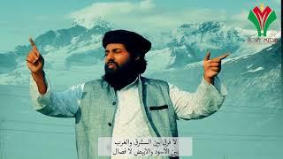 Download Lagu Open The Border / اِفتح الحدود by Muhib khan Mp3