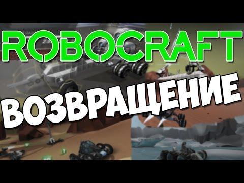 Robocraft: Возвращение!