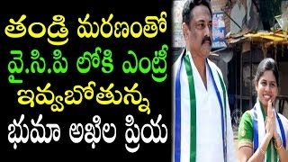 Shes Fathers Death, Bhuma Akila Priya is going to  Enter In YSRCP