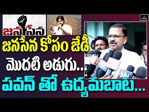 Janasena Leader JD Laxmi Narayana Announces His Political Decisions | Pawan Kalyan