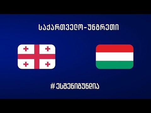 Futsal | Georgia vs Hungary_Magyarország hírek, tájak, emberek, Budapest hírei és eseményei
