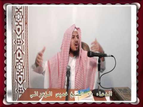 الـــدعـــاء — الشيخ  خميس  الزهراني