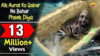 Video Aik Aurat Ko Qabar Ne Bahar Phenk Diya  Ibrat nak Waqiya MP3, 3GP, MP4, WEBM, AVI, FLV Agustus 2018