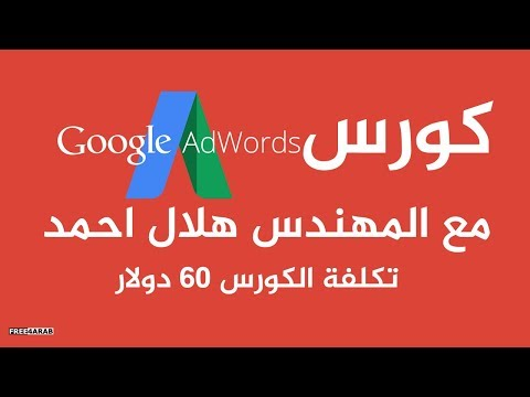 احجز الان كورس Google AdWords