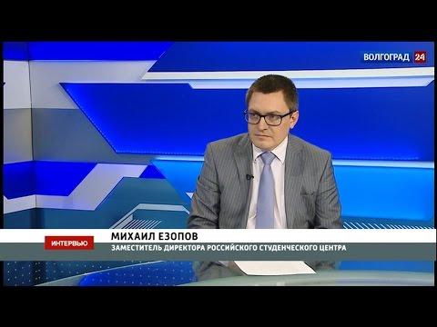 Михаил Езопов, заместитель директора Российского студенческого центра