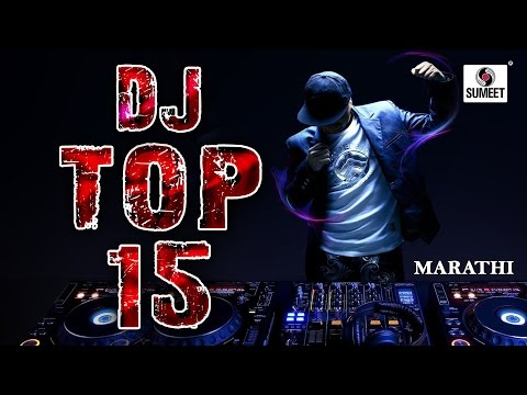 Video DJ TOP 15 - Marathi DJ Songs - Jukebox - Roadhow Songs 2016 - Sumeet Music download in MP3, 3GP, MP4, WEBM, AVI, FLV January 2017
