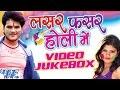 लसर फसर होली में - Lasar Fasar Holi Me - Kallu Ji - Video JukeBOX - Bhojpuri Hot Holi Songs 2016 new