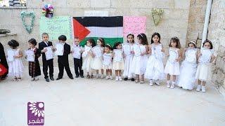 """حفل تخريج الفرج الرابع عشر من أطفال روضة """"سنابل الأمل"""" / شوفة"""