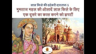 Video History of Red fort 5, Princes and Princesses of Mumtaj Mahal were ready to murder each other MP3, 3GP, MP4, WEBM, AVI, FLV Juni 2019