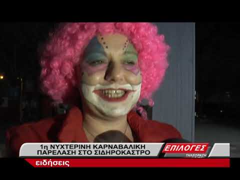 Video - Σε ρυθμούς καρναβαλιού η χώρα
