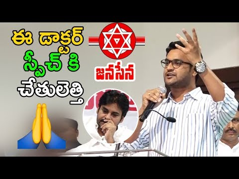 Young Doctor Mindblowing Speech - Pawan Kalyan Meeting With Doctors - Janasena Party