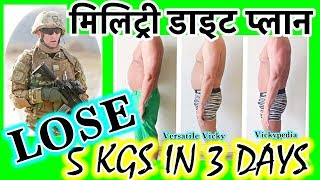 Military Diet Plan - मिलिट्री डाइट प्लान  Indian Military Diet Plan - Lose 5kg in 3 days - HOW TO LOSE 10 POUNDS IN 3 DAYS  Indian Military Meal Plan for India  Indians by #VersatileVicky  Military Diet Plan India  Military Diet for Indians  military diet plan for weight loss  military diet plan for women military diet for a month #militarydiet #militarydietforindians #indianmilitarydiet #indianmilitarymealplan #versatilevickymealplans #mealplanforindiaVideo in English -  https://youtu.be/lnu0hMfwgE4Video in Hindi-      https://youtu.be/kuwJPGxaaa4Green Tea How and When to Drink Green Tea for Weight LossEnglish https://youtu.be/x3MS1Ioq_a0Hindi    https://youtu.be/IPF_QcpG488Link to buy Peanut ButterIndia :       http://amzn.to/2qNwC1zUS :           http://amzn.to/2sw9QMXUK :           http://amzn.to/2swkbbqCanada :  http://amzn.to/2rMdshtLink to buy Green TeaIndia :     http://amzn.to/2hurboh                http://amzn.to/2iB5zqsUS :         http://amzn.to/2guCNTzUK :         http://amzn.to/2gTB3GMCanada : http://amzn.to/2sbQCj8Click this link to buy Black coffeeIndia    http://amzn.to/2kdMScpUS        http://amzn.to/2jIj98hUK        http://amzn.to/2kEuLZWCanada http://amzn.to/2scLwDyTo Buy Himalayan Salt in India        http://amzn.to/2hqP8Ln                 http://amzn.to/2l3AU3dUS -          http://amzn.to/2eEpfGy                 http://amzn.to/2eRPQ30                 http://amzn.to/2fZFktlUK :          http://amzn.to/2gT00iaCanada   http://amzn.to/2s6ecNIClick this link to buy Honey CinnamonIndia     http://amzn.to/2nHXbIzUS         http://amzn.to/2pwwNy3UK         http://amzn.to/2p9HlXfCanada  http://amzn.to/2sMbZ7T