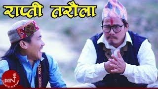 Rapti Taraula - Radhika Hamal & Sagar Babu Pun