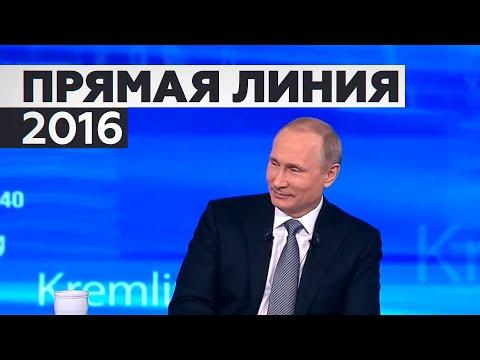 Прямая линия с Владимиром Путиным — 2016 - DomaVideo.Ru