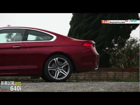 絕美GT BMW 640i