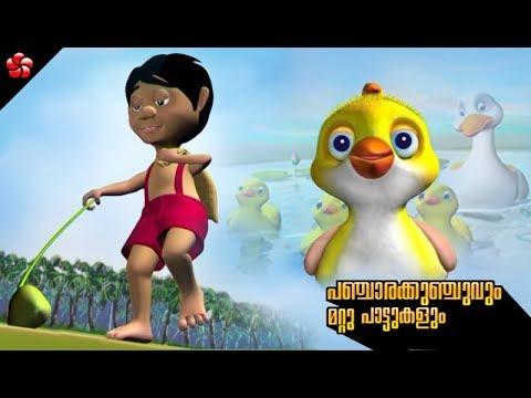 PANCHARA KUNJU AND OTHER MANJADI SONGS ♥for children malayalam