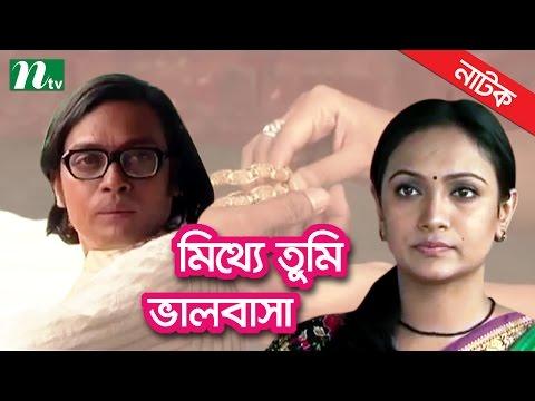 Mitthe Tumi Valobasa (মিথ্যে তুমি ভালবাসা) | Bindu, Anisur Rahman | NTV Bangla Drama by Shokal Ahmed