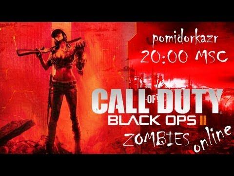Call of Duty: Black Ops 2 - Zombies! [Ведущие: Д. Бакштеев, В. Иванов]