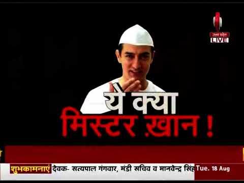 तुर्की की फर्स्ट लेडी से मुलाकात करने पर ट्रोल हुए आमिर खान, लोगों ने दिया देशद्रोही करार R9TV