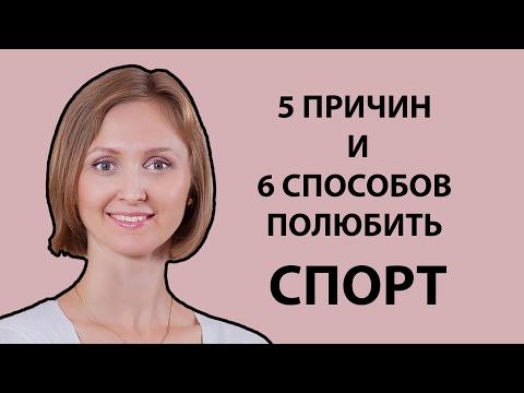 5 причин и 6 способов полюбить спорт - DomaVideo.Ru