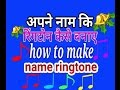 Hindi}How To Your Name Ringtone~apne naam ki ringtone kaise bnaye