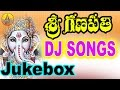 Ganapathi Dj Songs 2016 | Vinayaka Chavithi Songs | Lord Ganesha Devotional Songs Telugu