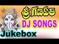 Ganapathi Dj Songs 2017 | Vinayaka Chavithi Songs | Lord Ganesha Devotional Songs Telugu