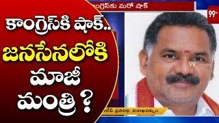 Shock to Congress: EX Minister Pasupuleti Balaraju Likely to Quit Congress and Joins JanaSena