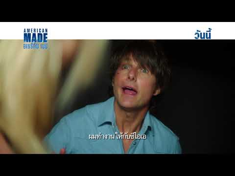 AMERICAN MADE TV SPOT | Today