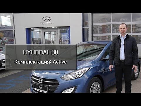 Hyundai i30 комплектация comfort фото