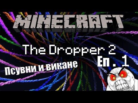 Minecraft The Dropper 2 Еп.1 - Псувни и викане