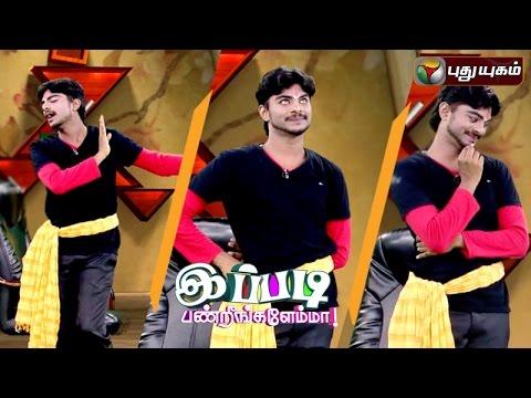 Ippadi Panreengale Ma | 10/07/2016 | Puthuyugam TV