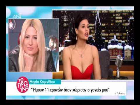 Μαρία Κορινθίου: Αυτός είναι ο λόγος που δε θέλει να κάνει δεύτερο παιδί