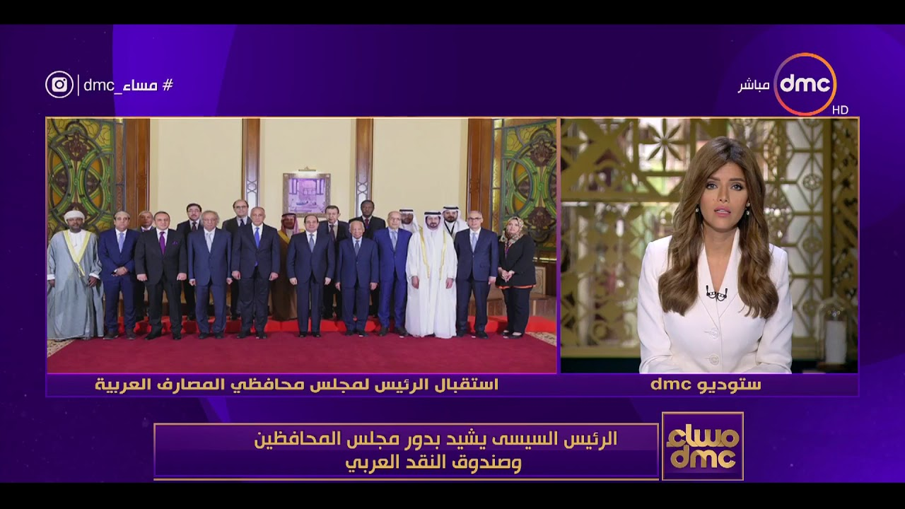مساء dmc - الرئيس السيسي يلتقي مجلس محافظي المصارف المركزية ومؤسسات النقد العربية