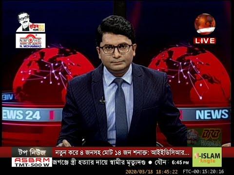 News Views 24 | নিউজ ভিউজ 24 | 18 March 2020