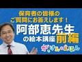 阿部先生の絵本講座Part3.前編