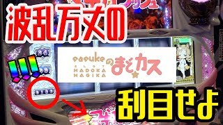 Video 【まどかの深さ】sasukeのまどカス#20【荒波】 MP3, 3GP, MP4, WEBM, AVI, FLV Juni 2018