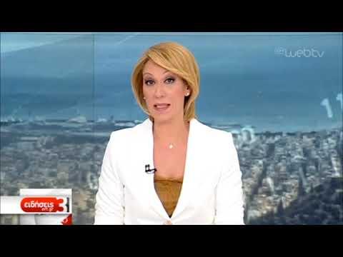 Κλιμακώνεται ο «πόλεμος του πετρελαίου» στην Μ. Ανατολή-Τάνκερ συνέλαβε το Ιράν | 16/09/2019 | ΕΡΤ
