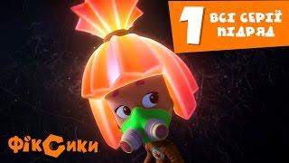 Фіксики - всі серії підряд українською (Серії з 1 по 10) Повітряна куля Есемески Електрочайник Холодильник...