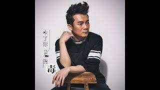 我也很爱你 - 六哲 - Liu Zhe