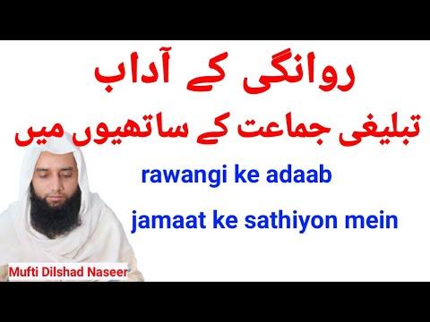 Rawangi ke adaab tablighi jamaat ke sathiyon mein   mufti dilshad Naseer